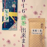 2016年 新茶