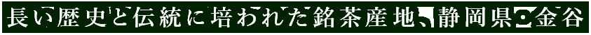 長い歴史と伝統に培われた銘茶産地、静岡県・金谷