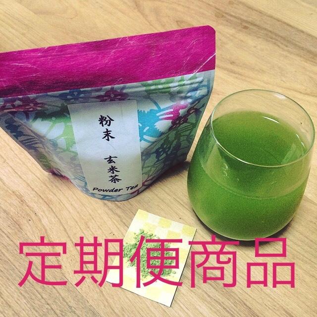 定期便 粉末茶 玄米茶