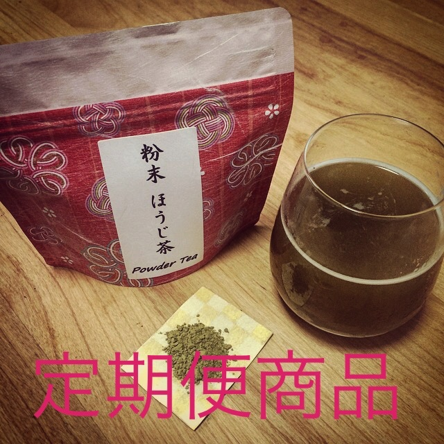 定期便 粉末茶 ほうじ茶